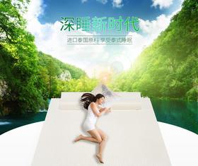 梵璐诗泰国天然乳胶床垫
