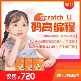 Scratch 初级【线上18课时,适合8-12岁学生】