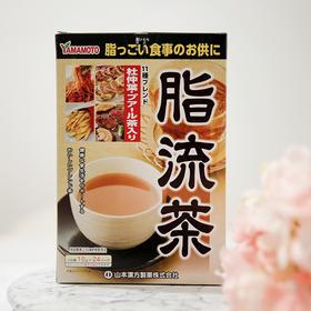 日本汉方吃货的福音!脂流茶10g*24包减脂清肠促进代谢排毒养生