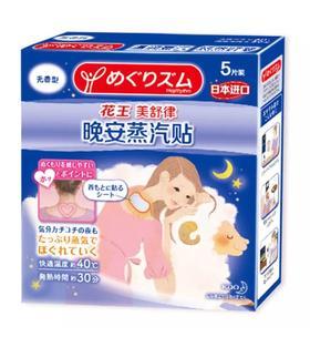 花王(KAO)  薰衣草/无香型 晚安蒸汽贴 5P/盒X2