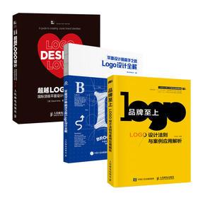 Logo设计套装品牌到上+平面设计师高手之路+超越logo设计 套装共4册