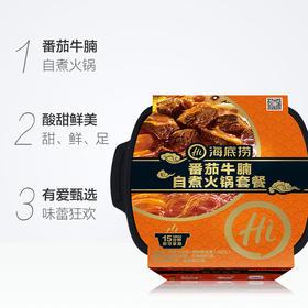 【海底捞】番茄牛腩自煮火锅自热方便即食懒人速食小火锅365g