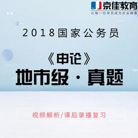 2018年国家公务员《申论》真题及解析(地市级)