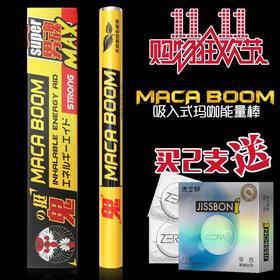 [双十一特惠,限时特价]挺鬼MACABOOM吸入式玛咖能量棒   电子烟疲告别疲惫 重塑男魂黑科技