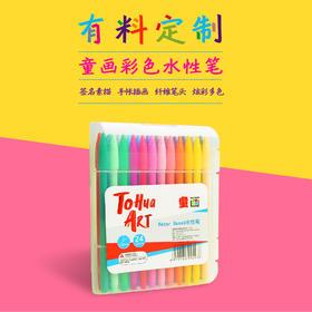童画24色彩色水性笔 水彩笔 勾线笔 慕娜美同款