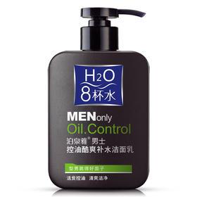 泊泉雅男士洗面奶控油去黑头角质去豆印清洁保湿洁面乳补水护肤品