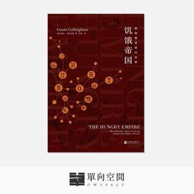 《饥饿帝国: 食物塑造现代世界》 莉齐·克林汉姆 著