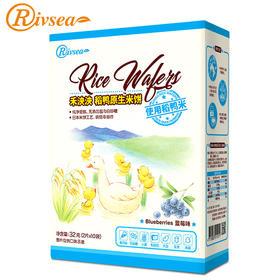 禾泱泱rivsea稻鸭米饼 蓝莓味 (10袋)宝宝米饼儿童零食营养