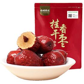 【食在新疆】【西域良品】【预售】若羌挂干香枣特级500g/袋/月底发货 2018年新枣
