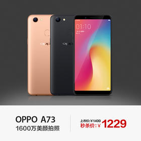 OPPO A73 秒杀