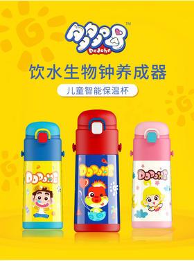 多多喝儿童智能保温杯水温提醒检测喝水情况