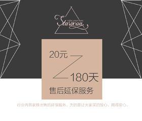 STAR2CON延保服务