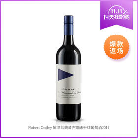 Robert Oatley 酿酒师典藏赤霞珠干红葡萄酒2017