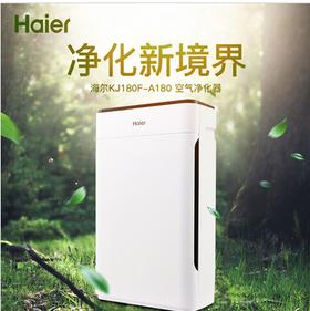 【积分商城兑换】海尔/Haier 空气净化器杀菌除霾除二手烟除过敏原除净化器KJ180F-A180 白色 (无质量问题不支持退换货)