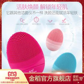 金稻洗面洁面仪女电动日本洗脸神器毛孔清洁器硅胶美容仪洗脸刷小