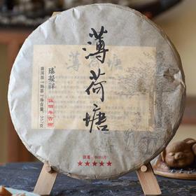2016年薄荷塘古树熟茶