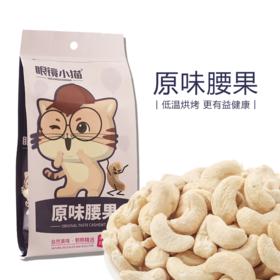 眼镜小猫原味腰果188克/袋