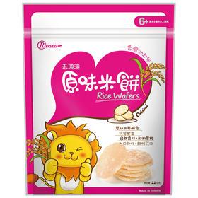 禾泱泱Rivsea台湾进口婴幼儿米饼宝宝原味脆饼 婴幼儿辅食零食22g