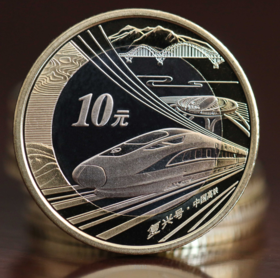 【限量兑换】2018年高铁纪念币(赠币壳)