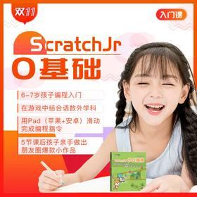 ScratchJr零基础(5-7岁,线上5课时)