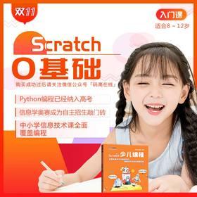 Scratch零基础(8-12岁,线上5课时)