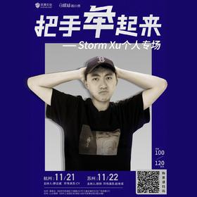噗哧脱口秀|STORM专场(杭州&苏州)
