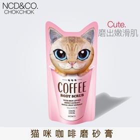 「磨出嫩滑肌」韩国CHOKCHOK 初出猫咪咖啡蜂蜜身体磨砂膏乳去角质 200ml 磨砂膏200g