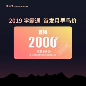 2019学霸通(学霸通体系内课程任意免费上,2019年内有效)