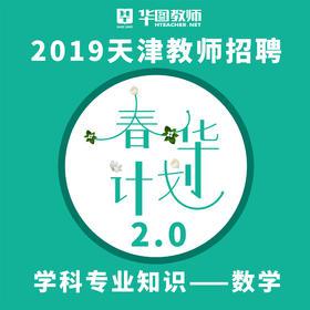 【春华计划2.0】2019天津教师招聘学科专业知识视频课程(数学)