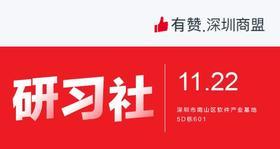 【深圳商盟研习社】| 家居类资源对接会
