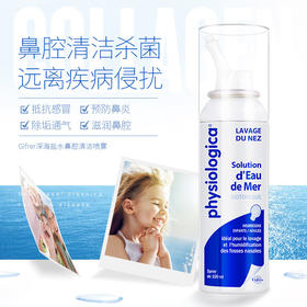 Gifrer法国深海盐水鼻腔清洁喷雾  滋润清洁鼻腔除垢防感冒鼻炎 儿童可用100ml