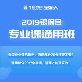 2019银保会专业课通用班