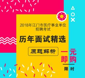 2018年江门市医疗事业单位招考【历年面试精选原题解析】