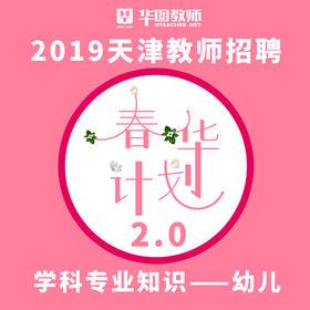 【春华计划2.0】2019天津教师招聘学科专业知识视频课程(幼儿)