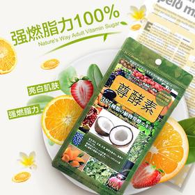 【买一送一轻松瘦】日本ZOVLA尊酵素387种天然植物水果谷物发酵60粒/袋  谁说要贴膘,白白瘦瘦走起来!