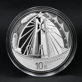 【预订补款】港珠澳大桥通车30克银质纪念币(尾款)