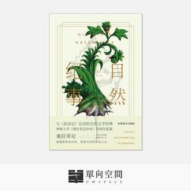 《自然纪事: 塞拉菲尼插图版》 儒勒·列那尔 著