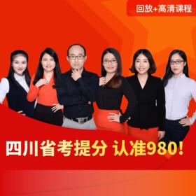 2018下半年四川省考系统提分班14期