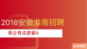 2018年安徽淮南招聘《公基+职测》事业有成套餐A