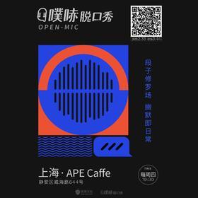 噗哧脱口秀|上海场开放麦每周四@APE Caffe