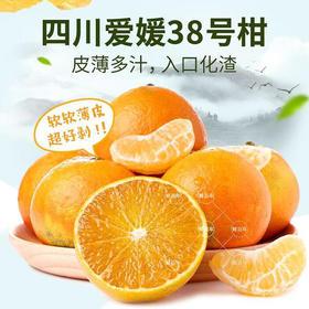 爱媛38号 四川橙子新鲜橘子当季孕妇水果果冻冰糖橙8斤