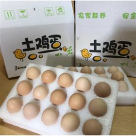 「万宁」尚圆味土鸡蛋30枚装-尚圆种养专业合作社的扶贫土鸡蛋