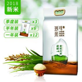 【沙米VIP周期购,每月10斤现磨鲜米送到家】2018新米,弱碱有机,纯净无污染