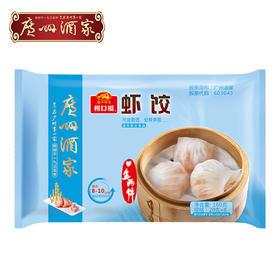 广州酒家 虾饺160g速冻食品水晶虾仁饺子广式早茶点心顺丰配送