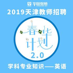 【春华计划2.0】2019天津教师招聘学科专业知识视频课程(英语)