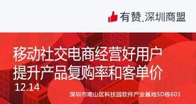 【深圳商盟】运营分享会 | 移动社交电商经营好用户,提升产品复购率和客单价