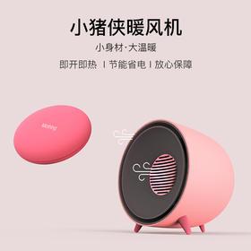 【小猪侠可拆卸暖手宝】暖手宝+暖风机二合一 丨桌面暖风机丨迷你可爱丨家用小型取暖器
