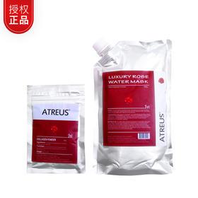 泰国ATREUS软膜玫瑰黄金精华面膜AT凝胶软膜面膜粉保湿补水面膜