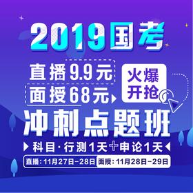 2019国考·冲刺点题班(面授)