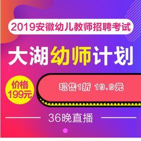 【1折售只需19.9】2019安徽幼儿招聘考试  大湖幼师计划